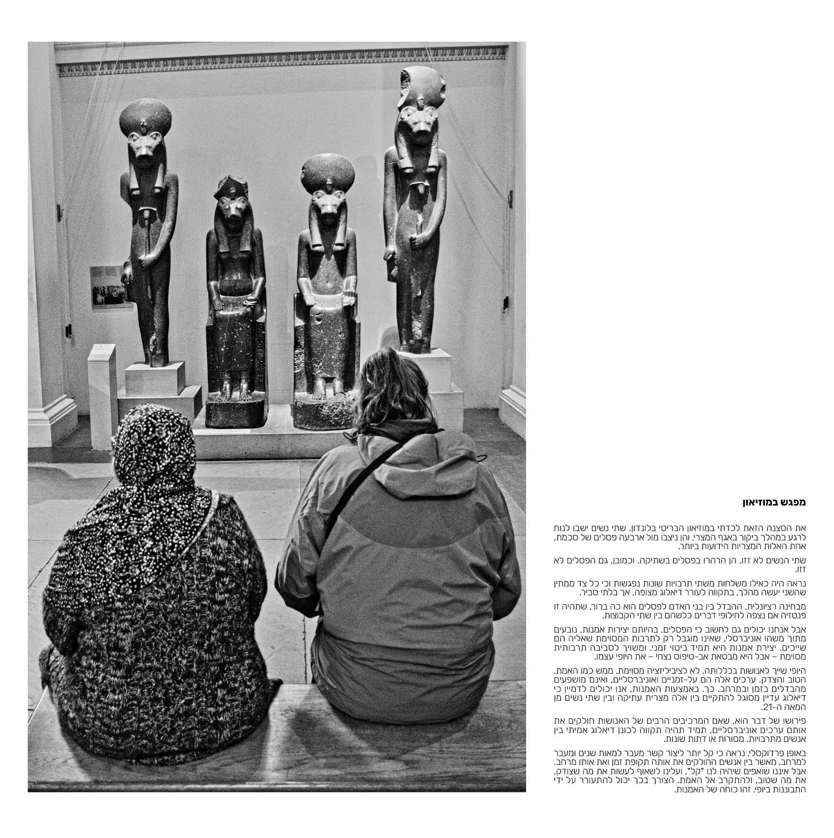 מפגש במוזיאון
